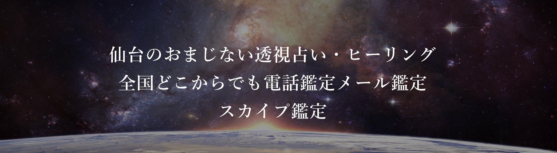 東明瞳光の公式ホームページ
